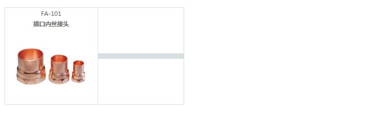 浙江海亮铜管,海亮铜管,R410A铜管,盘管,医疗铜管,氧气铜管,蚊香盘管,紫铜配件,黄铜配件,建材铜管,水道铜管,覆塑铜管,澳标,美标,欧标,管件,铜管